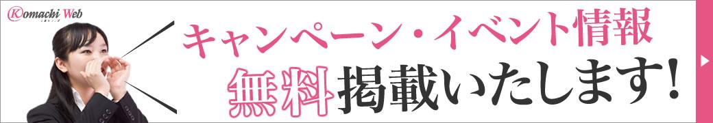 キャンペーン・イベント情報 無料掲載いたします!